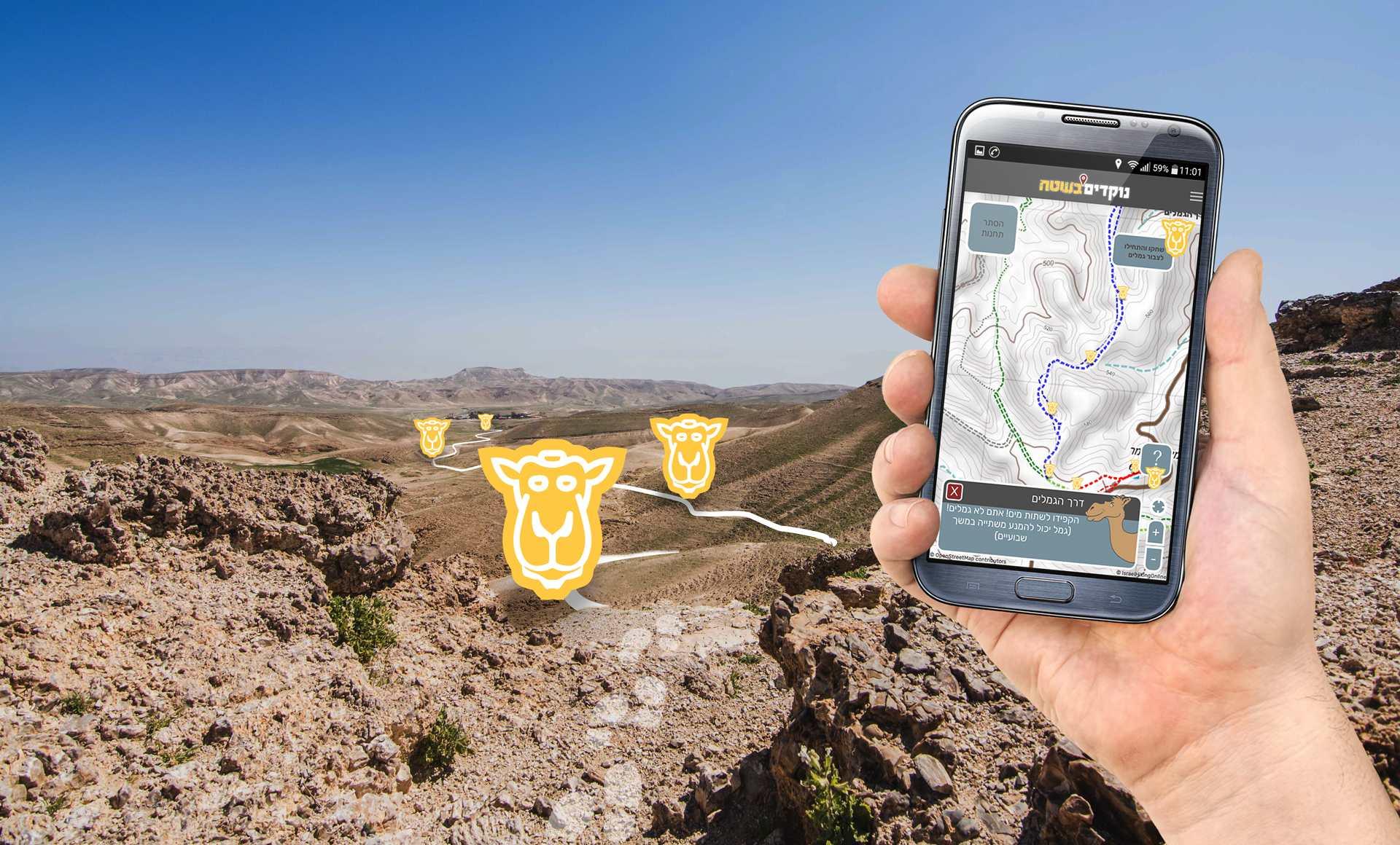 אפליקציית הטיולים של כפר הנוקדים