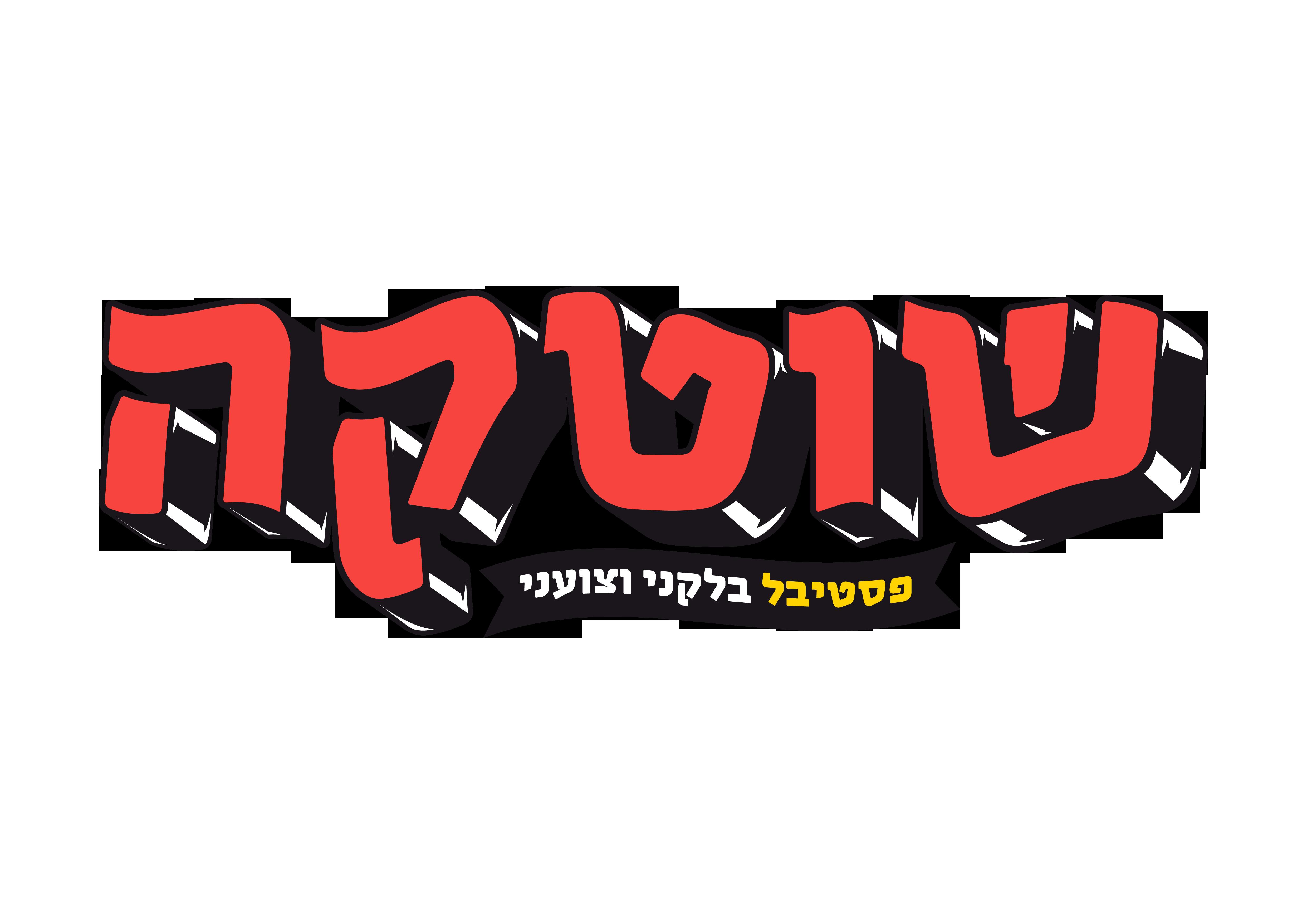 לוגו צוות שוטקה