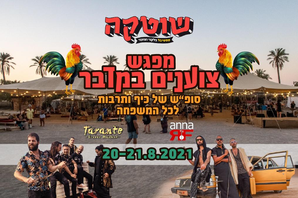 פסטיבל שוטקה