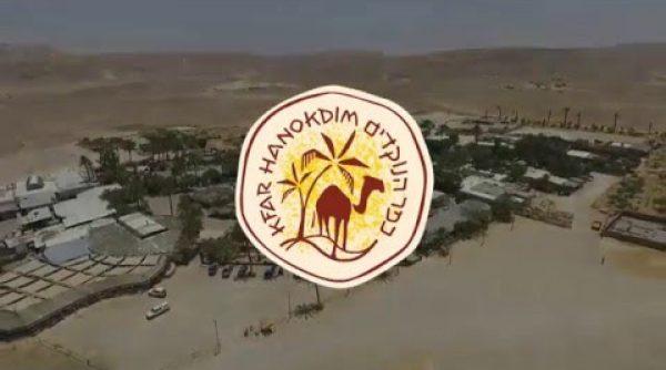 כפר הנוקדים – סרטון תדמית